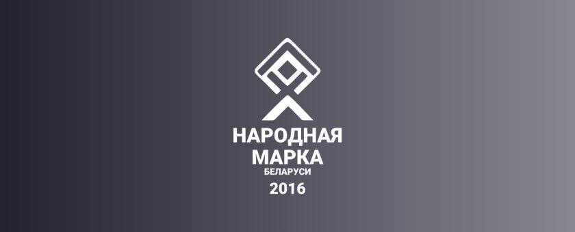Narodnaya_marka_2016_shkola_russkogo